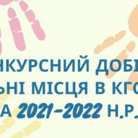 Конкурсний добір на вільні місця в КГСМ №1