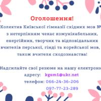 Вакансії у КГСМ №1