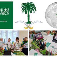 День об'єднання Королівства Саудівської Аравії