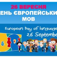 Європейський день мов у гімназії
