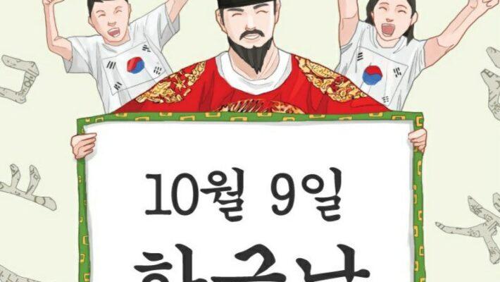 Хангиль наль в Республіці Корея