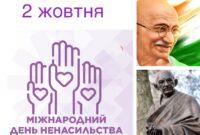 Міжнародний день ненасилля та день народження Махатми Ґанді